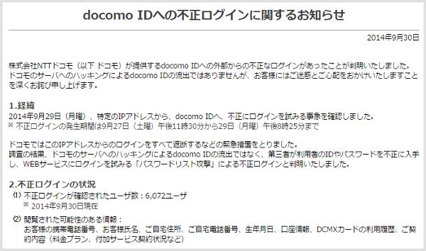 出典:https://www.nttdocomo.co.jp/