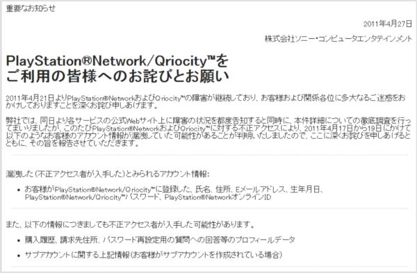 出典:http://cdn.jp.playstation.com/