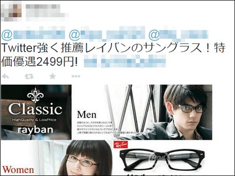 出典:http://buzzap.jp/news/20150306-rayban-spam-twitter/