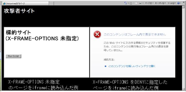 出典:JPCERT/CC クリックジャッキング対策