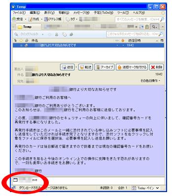 出典:http://www.ipa.go.jp/