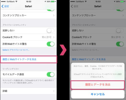 サイト iphone と アダル ハッキング