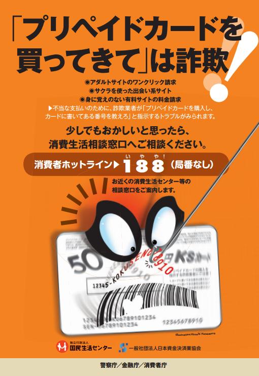 出典:http://www.kokusen.go.jp/