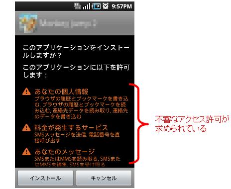 出典:出典:Android OSを標的としたウイルスに関する注意喚起