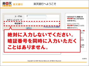 楽天銀行サイト画像