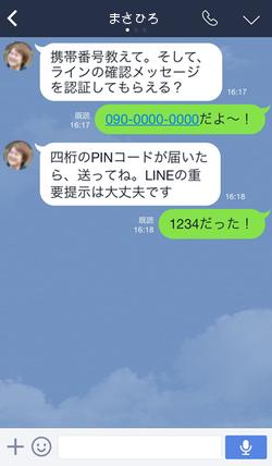 SMSでlineアカウントを取得する手口