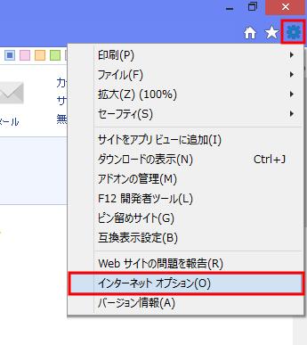 インターネットエクスプローラーのインターネットオプション設定