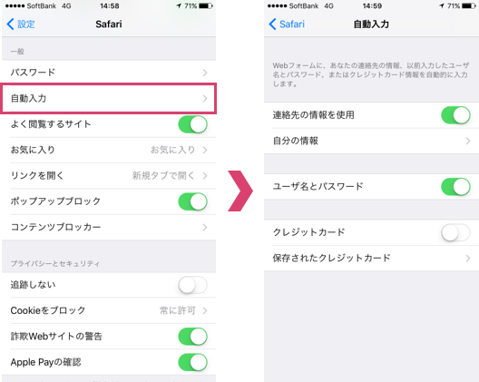 iphoneの設定画面_safari_自動入力