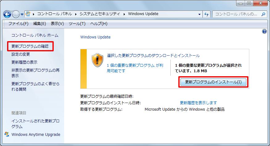 windows7更新プログラムのインストール