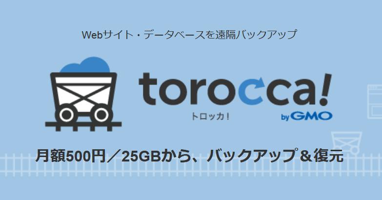 Webサイト・データベースのバックアップツールtorocca!