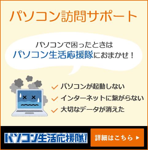 パソコン訪問サポート