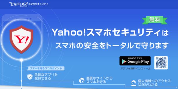 Yahooスマホセキュリティアプリ