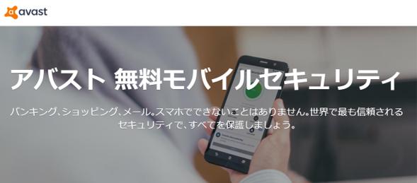 avast-セキュリティアプリ