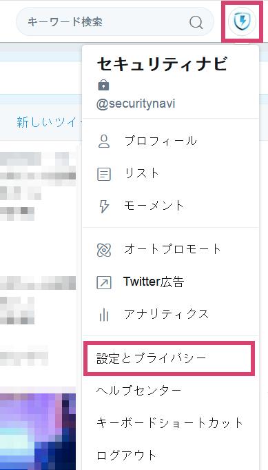 鍵 付け方 twitter