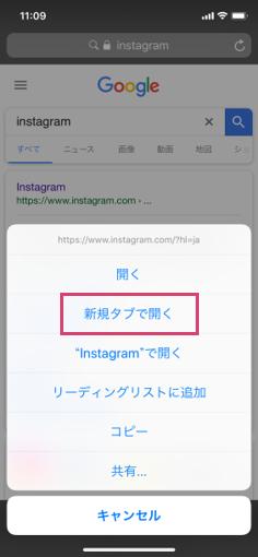 スマホから開いたinstagramを新規タブで開く