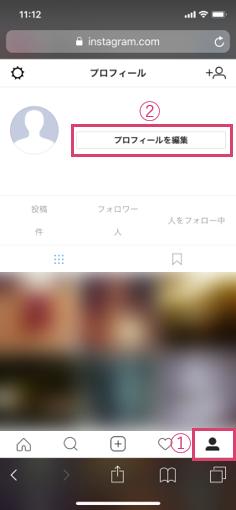 スマホから開いたinstagramのプロフィール画面