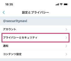 twitter_プライバシーとセキュリティ