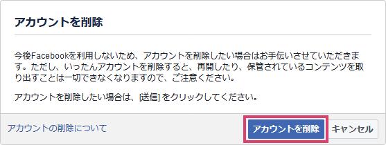 facebook_アカウントを削除