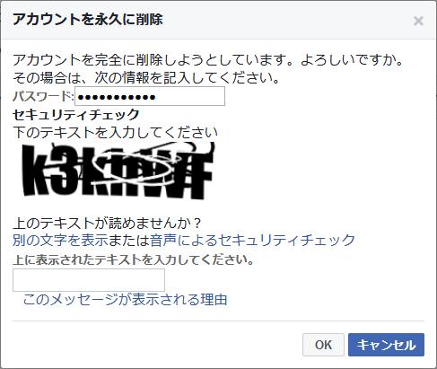 facebook_アカウントを削除する確認画面