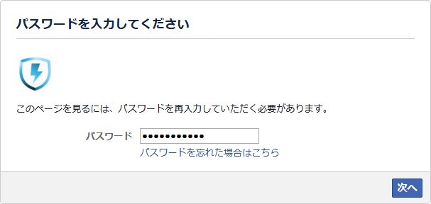 facebookのパスワードを入力