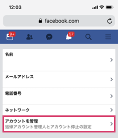 facebook_アカウントを管理