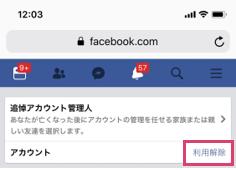 facebook_利用解除