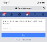 facebook_パスワードを入力