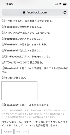 facebook_利用解除を送信