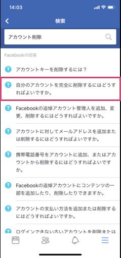 facebook_質問への回答