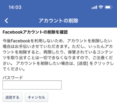 facebookアカウントの削除送信