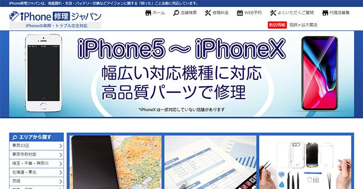 iPhone修理ジャパン 池袋店