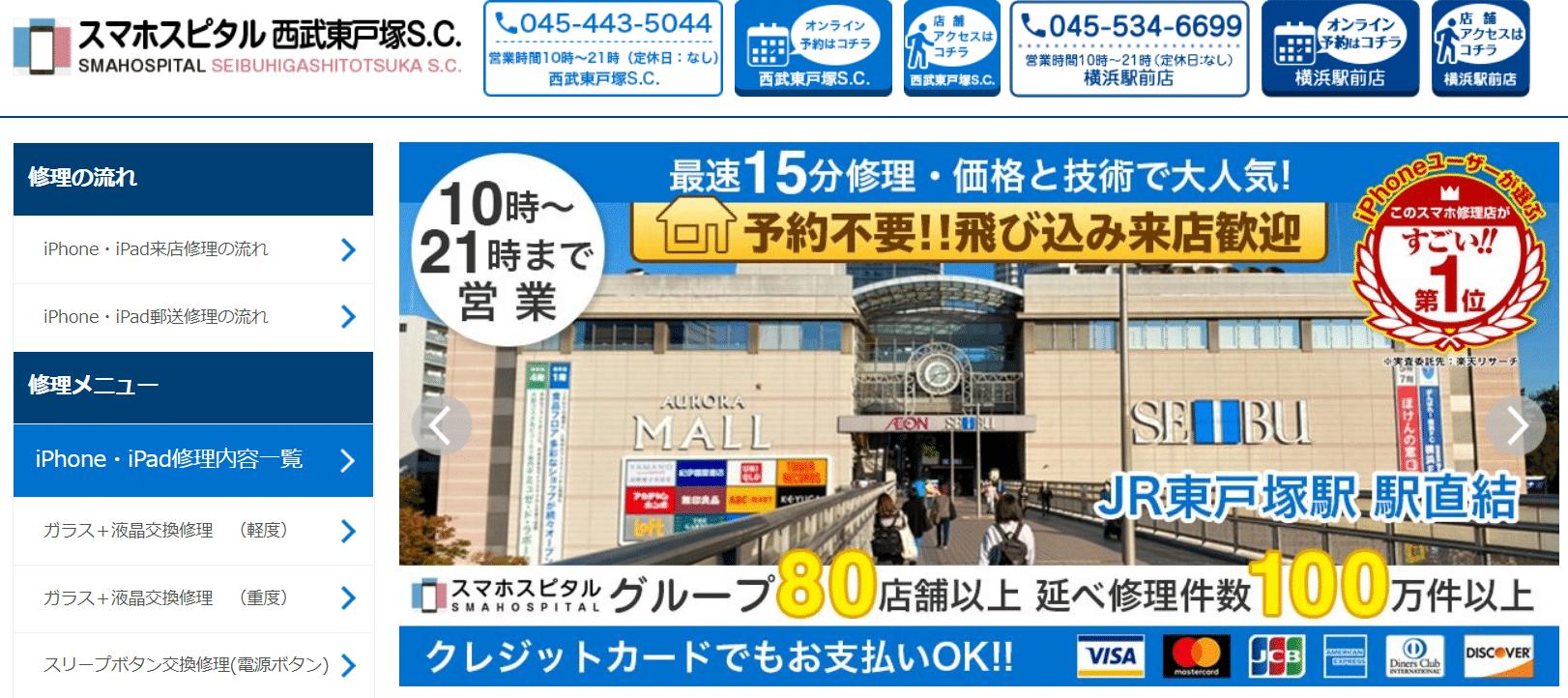 スマホスピタル西武東戸塚S.C.
