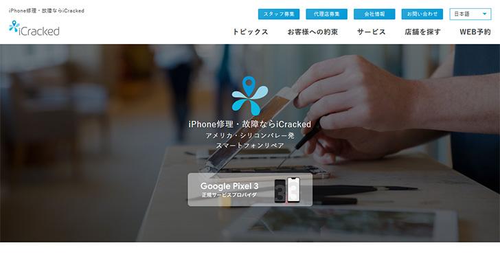 iphone修理店