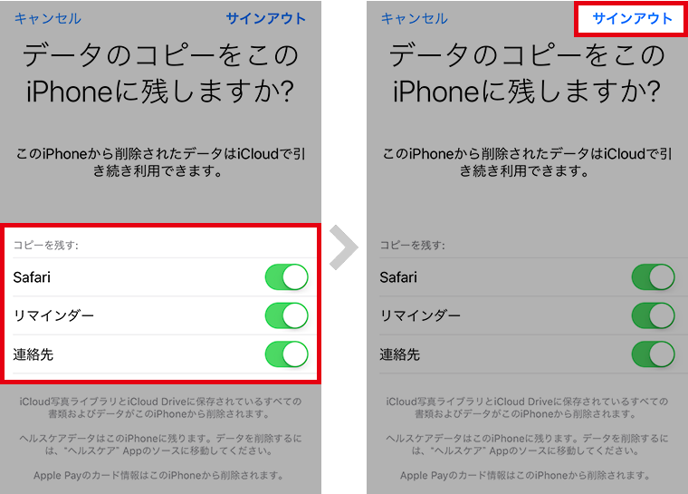iPhoneに残すデータの選択