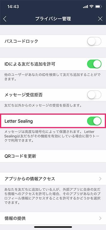 Letter Sealingオン