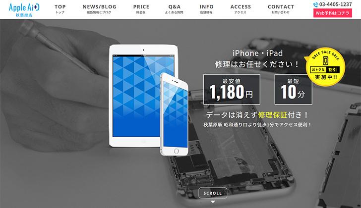 Apple Aid 秋葉原店