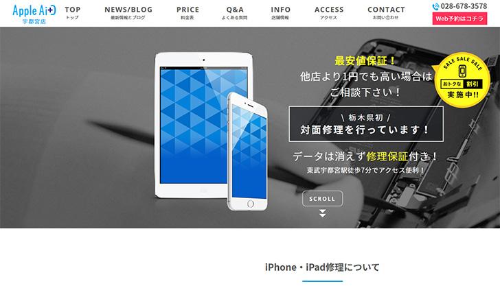 Apple Aid 宇都宮店