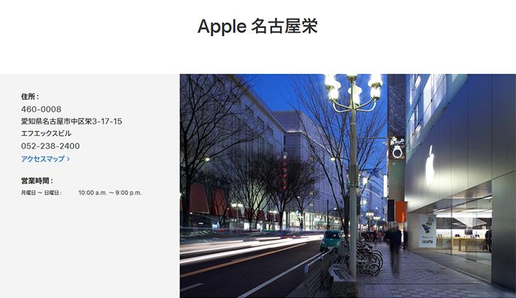 Apple名古屋栄