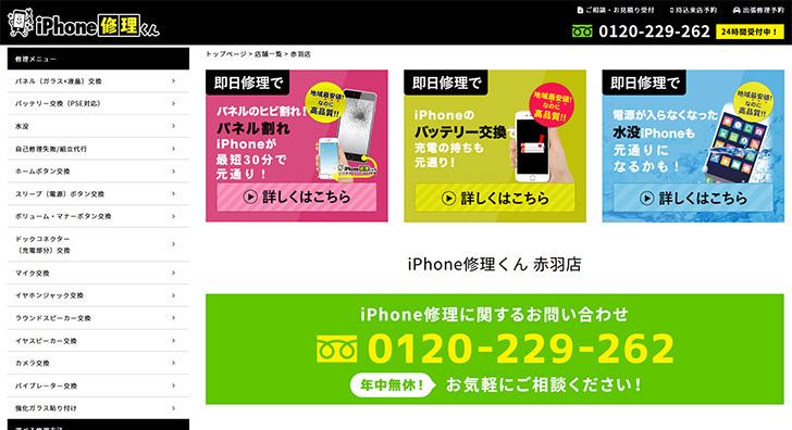 iPhone修理くん 赤羽店