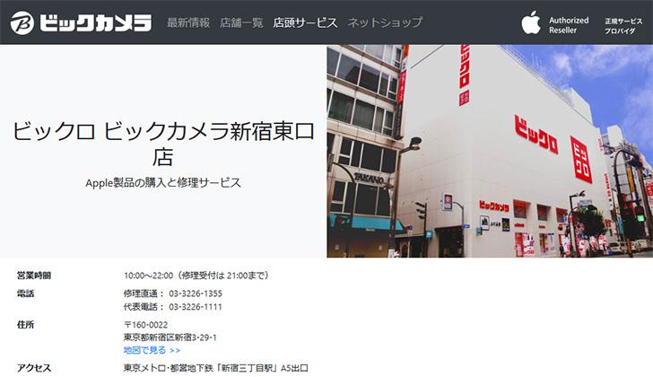 ビックロビックカメラ 新宿東口