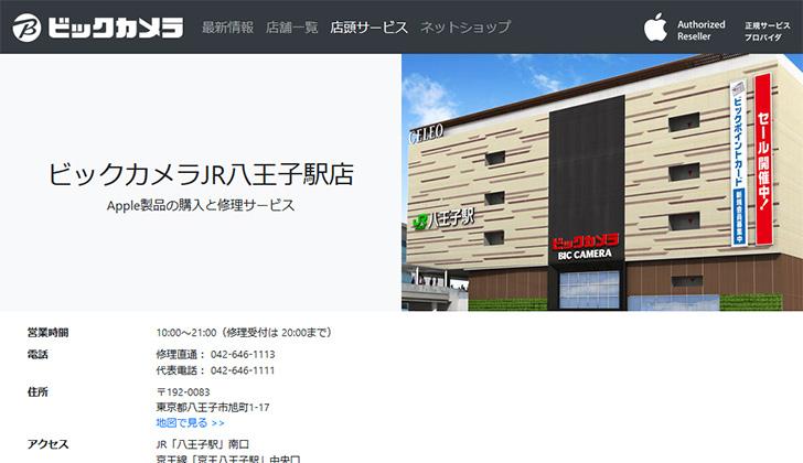 ビックカメラ 八王子駅