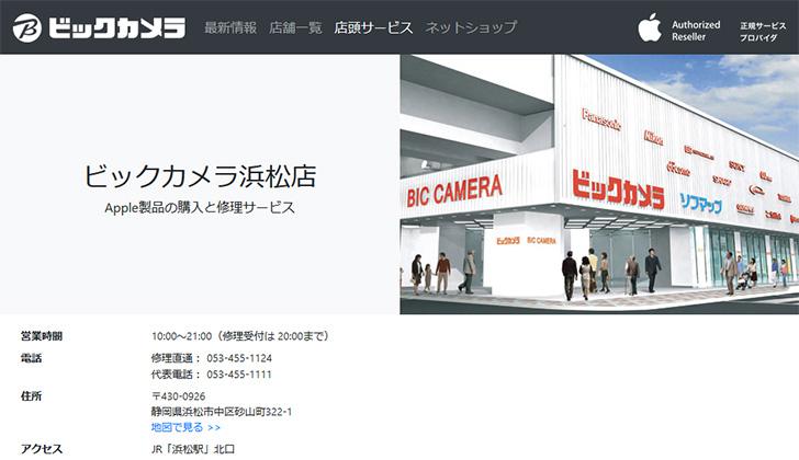 ビックカメラ 浜松