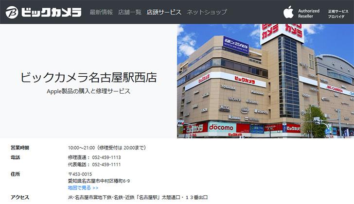 ビックカメラ 名古屋駅西