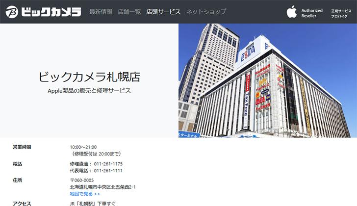 ビックカメラ 札幌
