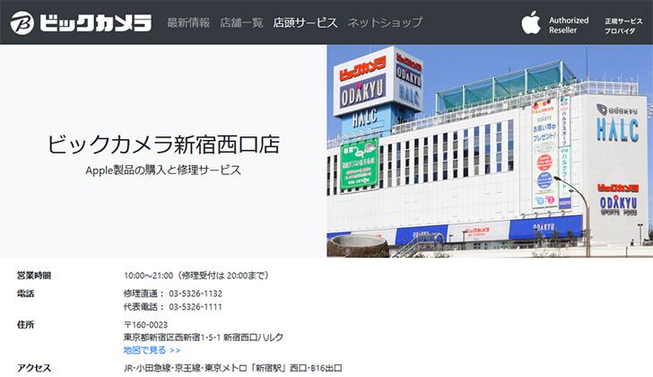 ビックカメラ 新宿西口