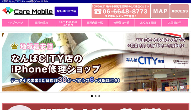 Care Mobile なんばCITY店