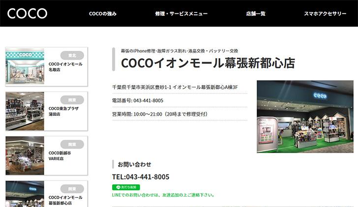 COCOイオンモール幕張新都心店