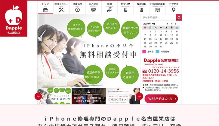 Dapple 名古屋栄店