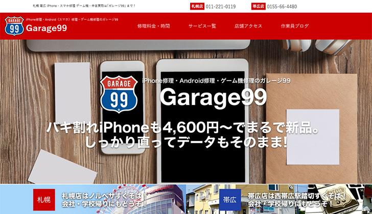Garage99 札幌店