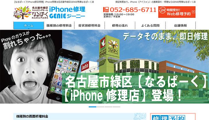 iPhone修理GENIE鳴海なるぱーく店